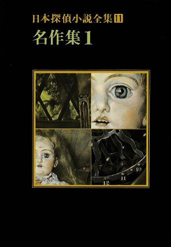 日本探偵小説全集〈11〉名作集1 (創元推理文庫)