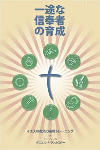 Making Radical Disciples - Leader - Japanese Edition: A Manual to Facilitate Training Disciples in House Churches, Small Groups, and Discipleship Groups, Leading Towards a Church-Planting Movement