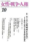 女性・戦争・人権〈10〉特集 今こそ人権回復を求めて―国際人権法と日本軍性奴隷制度
