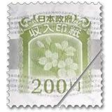 収入印紙200円【3枚組】