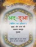 Ad-Dua (Momin Ka Hathiyar) (Hindi/Arabic)(PB)