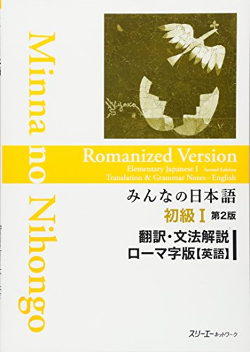 Minna no Nihongo Shokyu [2nd ver] vol. 1 ROMANIZED Ver. Translation & Grammatical Notes English ver.