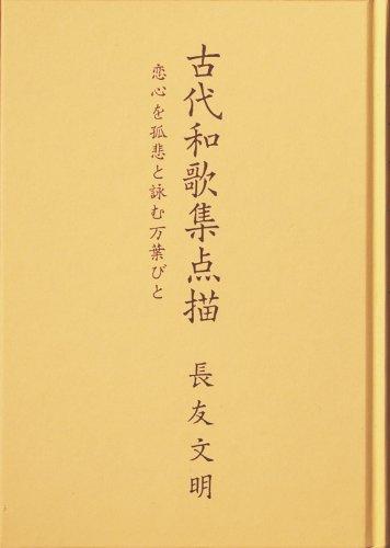 古代和歌集点描―恋心を孤悲と詠む万葉びと