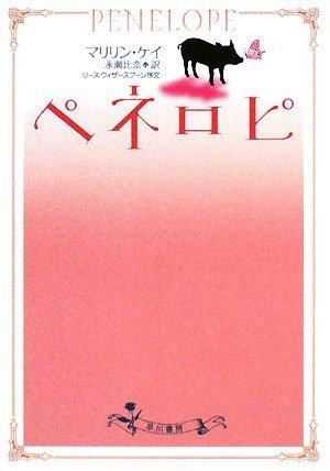 ペネロピ (ハヤカワ文庫NV)