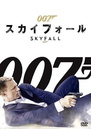 映画007 スカイフォール