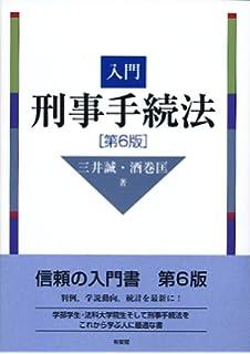 刑事法入門 第7版補訂版   大谷 ...