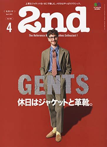 2nd 最新号 表紙画像