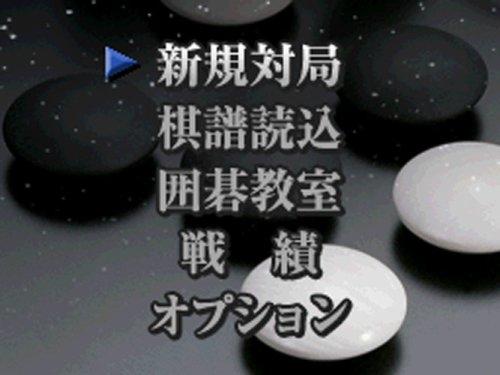 Asonde Igo ga Tsuyoku naru!! Ginsei Igo DS Chuukyuuhen [Japan Import]