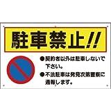 駐車禁止 看板 駐車場看板 駐車禁止看板 駐車厳禁 /TO-7A