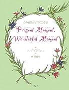 Present Moment,Wonderful Moment―この瞬間がすべての幸福