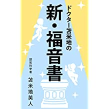 DOKUTAATOMABECHINOSHINFUKUINSHO (Japanese Edition)