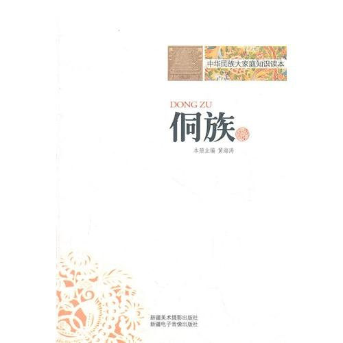 Dong Ethnic Minority (Chinese Edition)