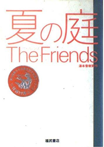 夏の庭―The Friends(ザ・フレンズ) (Best choice)