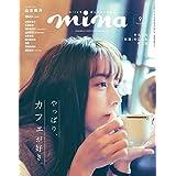 mina ミーナ 2019年9月号 カバーモデル:山本 美月 ‐ やまもと みづき
