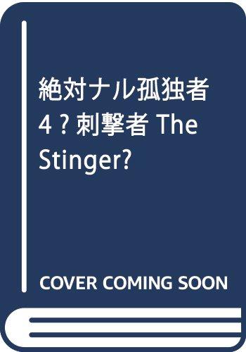 絶対ナル孤独者4 ―刺撃者 The Stinger― (電撃文庫)