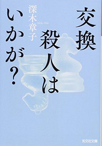交換殺人はいかが? (光文社文庫)