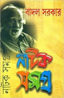 Amazon in: Buy Badal Sarkar Natak Samagra Vol-3 Book Online