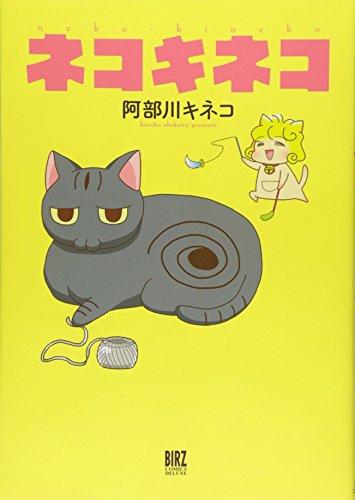 ネコキネコ (バーズコミックスデラックス)