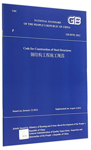 Steel construction norms GB50755-2012 (English)(Chinese Edition)