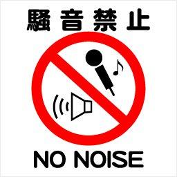 様々な画像 最高 禁止 マーク 英語