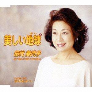 Utsukushii Hoshi by Tashiro, Miyoko (2007-11-20)