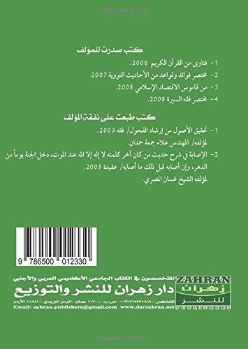 Mukhtaṣar fiqh al-sīrah (Arabic Edition)