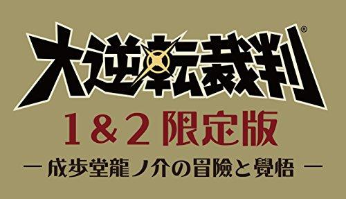 大逆転裁判1&2 -成歩堂龍ノ介の冒險と覺悟- [限定版]の商品画像