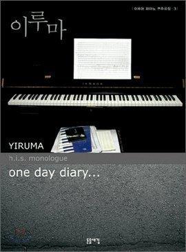 Yiruma - Piano Music Score (Vol.3) (Yiruma Kiss The Rain Piano Sheet Music)
