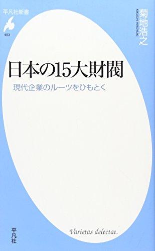 日本の15大財閥―現代企業のルーツをひもとく (平凡社新書)