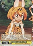 Weiss Schwarz/ Serval, Eager to Do This (U) / Kemono Friends (KMN-W51-016) / A Japanese Single individual Card