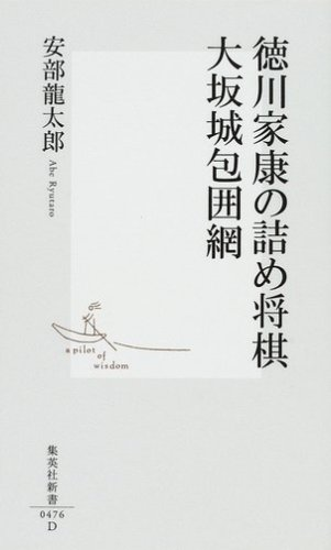 徳川家康の詰め将棋大坂城包囲網 (集英社新書 476D)