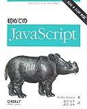初めてのJavaScript