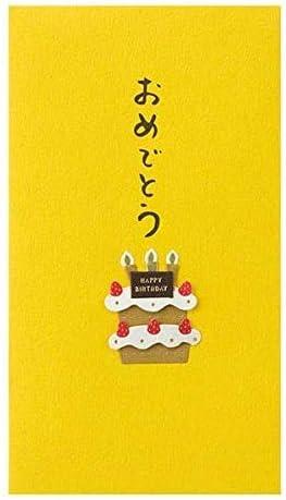 ミドリ PC ぽち袋 おめでとう ケーキ柄 3枚入 25225006 【× 3 パック 】