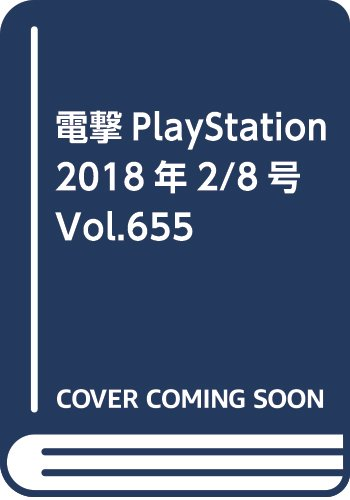 電撃PlayStation 2018年2/8号 Vol.655