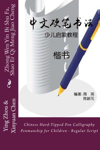 Chinese Hard-Tipped Pen Calligraphy Penmanship for Children - Regular Script: Zhong Wen Yin Bi Shu Fa, Shao Er Qi Meng Jiao Cheng - Kai Shu (Chinese Edition)