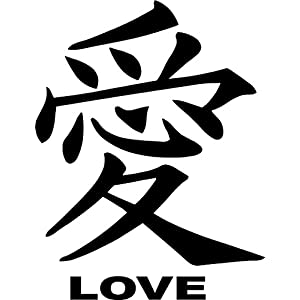 """Chinese Love Wall Sticker Symbol Wall, Car, Truck Room Laptop Sking Art Available in 3 Sizes (23"""" inches, Black)"""