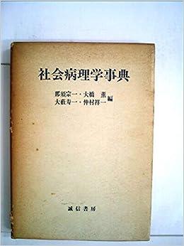 社会病理学事典 (1968年) | 那須...