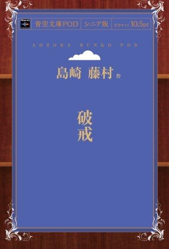 破戒 (青空文庫POD(シニア版))