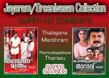 Amazon com: Malayalam DVD Jayaram / Sreenivasan Comedy Collection