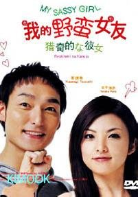 Think, that My sassy girl japan