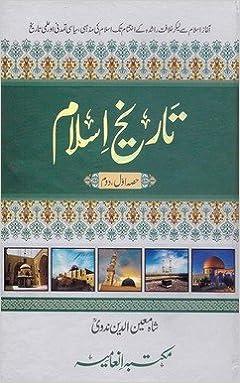 Tareekh E Farishta Urdu Book
