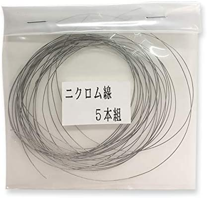 発泡スチロールマルチカッター HM-150用 替熱線 5本組 ニクロム線 φ0.3mmx1m