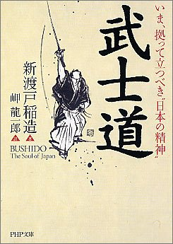 武士道 (PHP文庫)