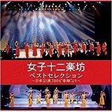 ベストセレクション ~日本公演2004 「奇跡」 より~ (通常盤)