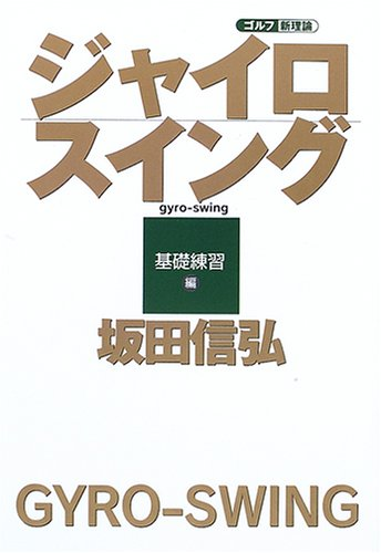 Gyro Swing - Gyro swing basic practice reviews - Golf new theory ISBN: 4054028381 (2005) [Japanese Import]