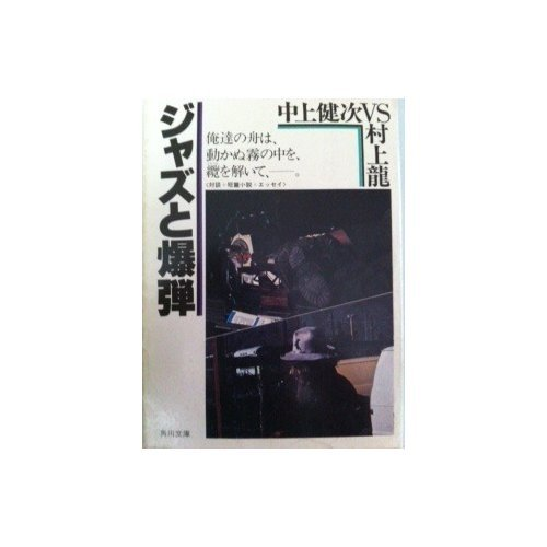 ジャズと爆弾―中上健次vs村上龍 (角川文庫 な 22-5)