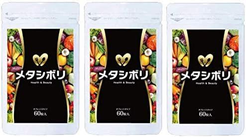 Amazon.co.jp: メタシボリ 60粒(約30日分) サプリメント メーカー正規品 ティージーエム: 食品・飲料・お酒