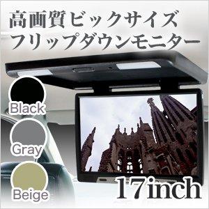 フリップダウンモニター 17インチ ブラック B008EGP11A