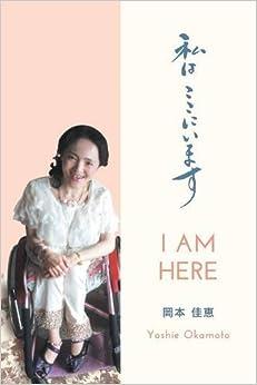 Book I am here - 私はここにいます