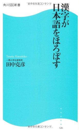 漢字が日本語をほろぼす (角川SSC新書)
